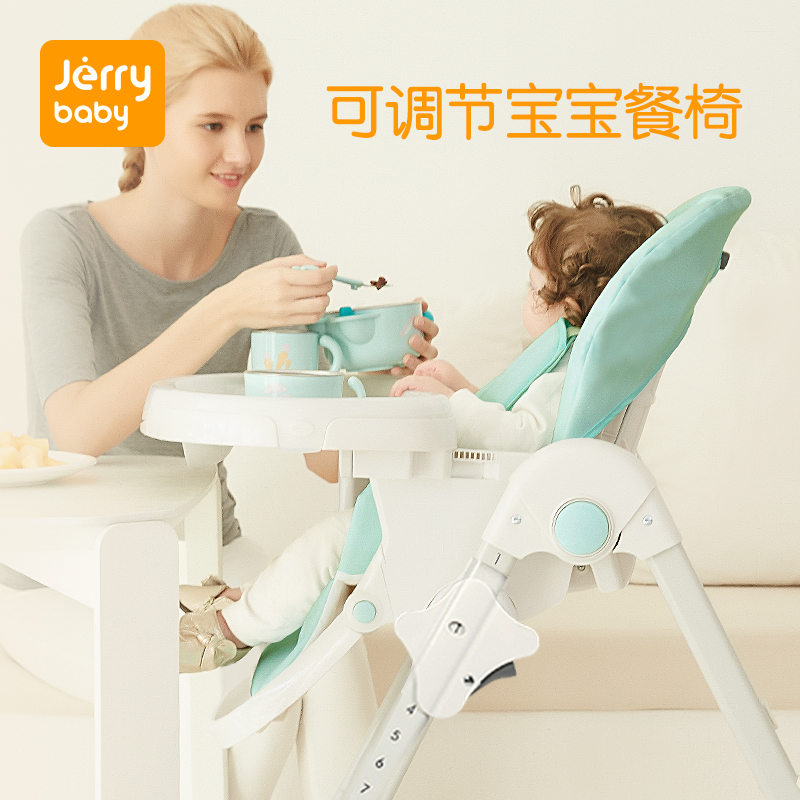 jerrybaby宝宝餐椅 儿童吃饭餐椅婴儿餐椅便携折叠多功能小孩桌椅