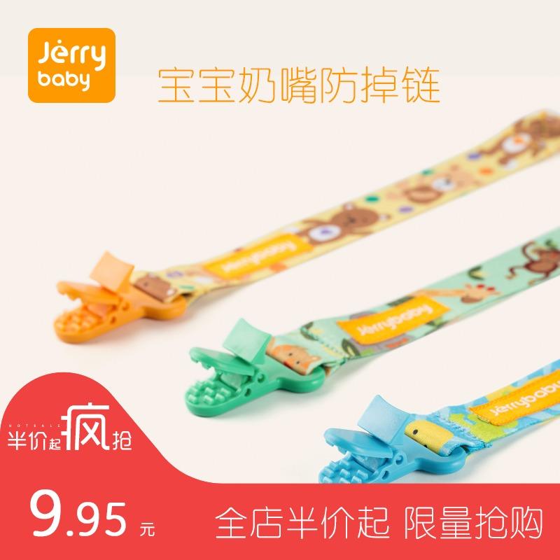 Jerrybaby успокаивать ниппель цепь ребенок прорезыватель аут цепь ребенок ниппель клип укусить мешок игрушка аут веревка