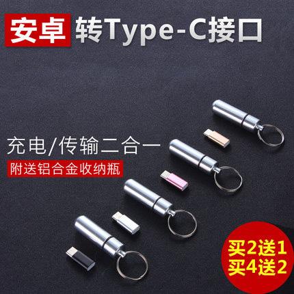 小米4c 4s 5红米note3手机装盒子全套配件type-c转接头换口数据线