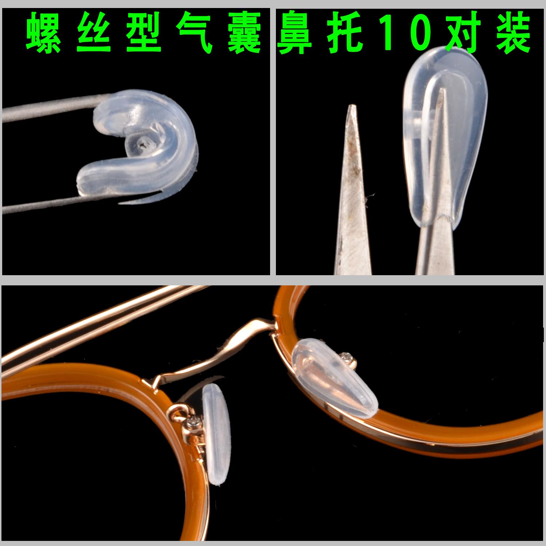 超轻安全防滑无痕硅胶螺丝型空气鼻托近视眼镜框配件气囊鼻垫托叶