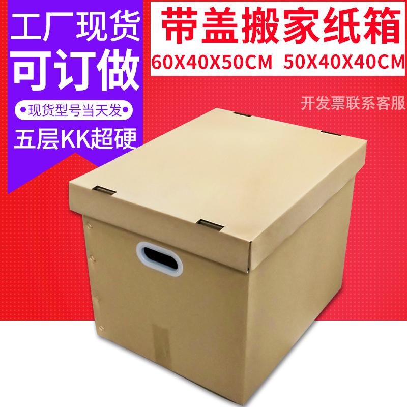 五层超硬搬家纸箱带盖文件书本衣物鞋子收纳整理纸箱打包箱子批发不包邮