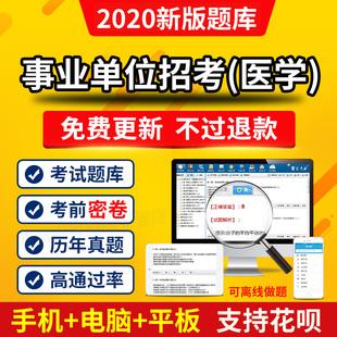 2020事业单位招考医学考试软件精编习题资料历年真题模拟试题课程
