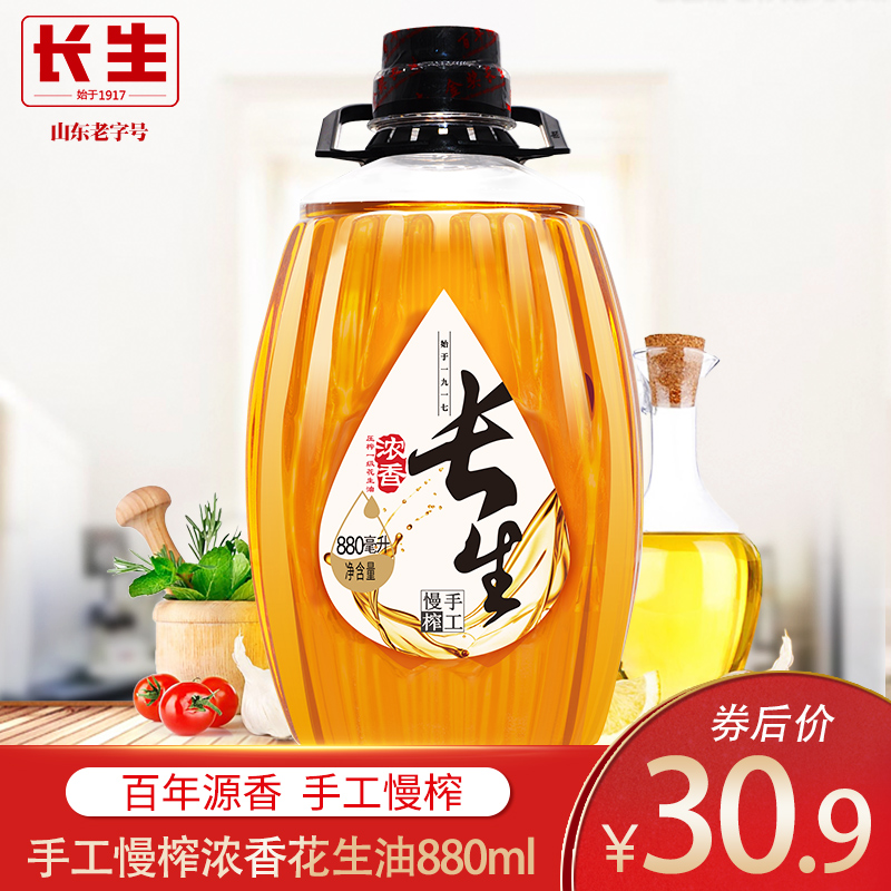 Changsheng manual slow pressed Luzhou flavor peanut oil 880ml pressed grade I small pressed grain and oil