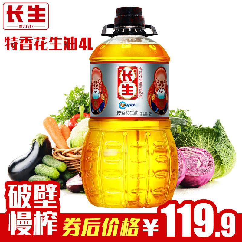 长生破壁特香花生油4L 压榨一级山东食用油 粮油植物油