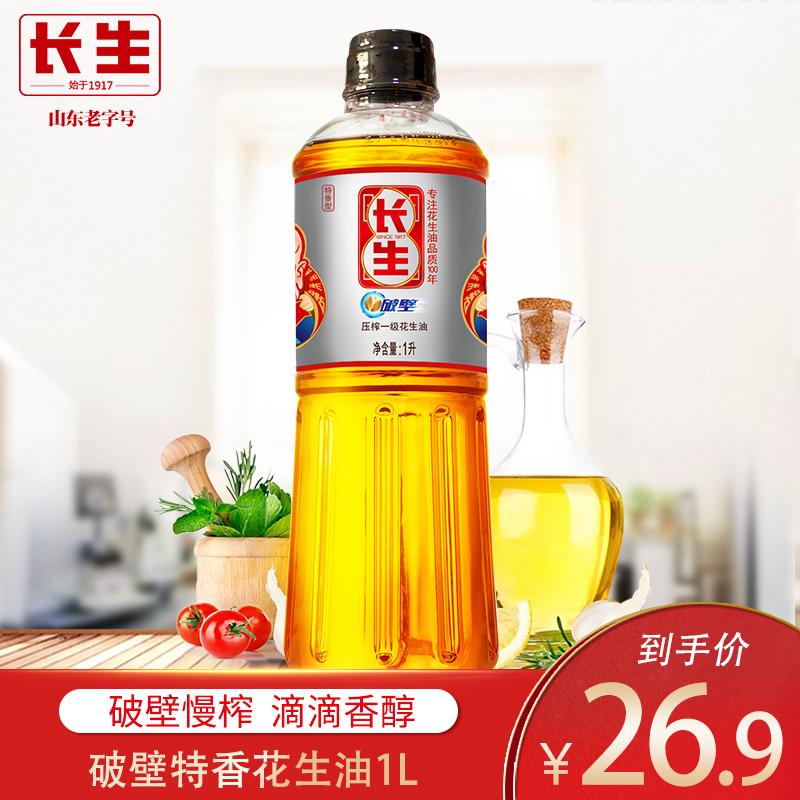 Changsheng broken wall special flavor peanut oil 1L small bottle portable pressed grade I peanut oil