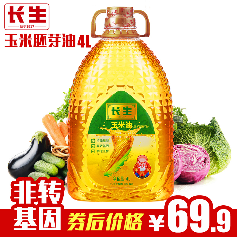 Long life corn germ oil 4L / barrel press grade I non transgenic fresh press edible oil grain oil