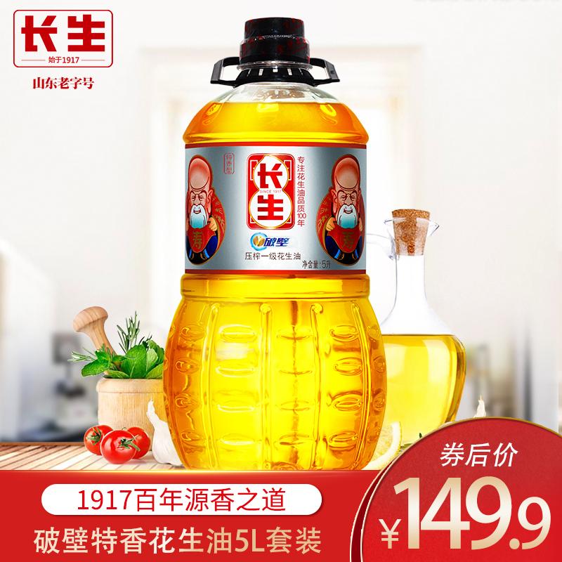 长生きする破壁の特に香ばしい花の生油の5 Lの物理は1级の山东食油の植物油の食用油を圧搾します。