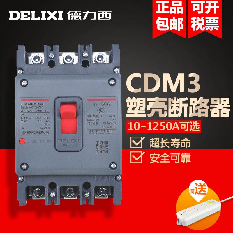 德力西塑壳断路器空气开关CDM3-63A100A200A400A630A三相3P4P新款
