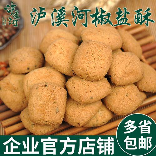 泸溪河桃酥椒盐酥散称饼干咸味传统糕点点心手工休闲食品零食小吃