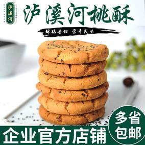 泸溪河桃酥散装原味桃酥饼干传统手工中式糕点心休闲食品零食小吃