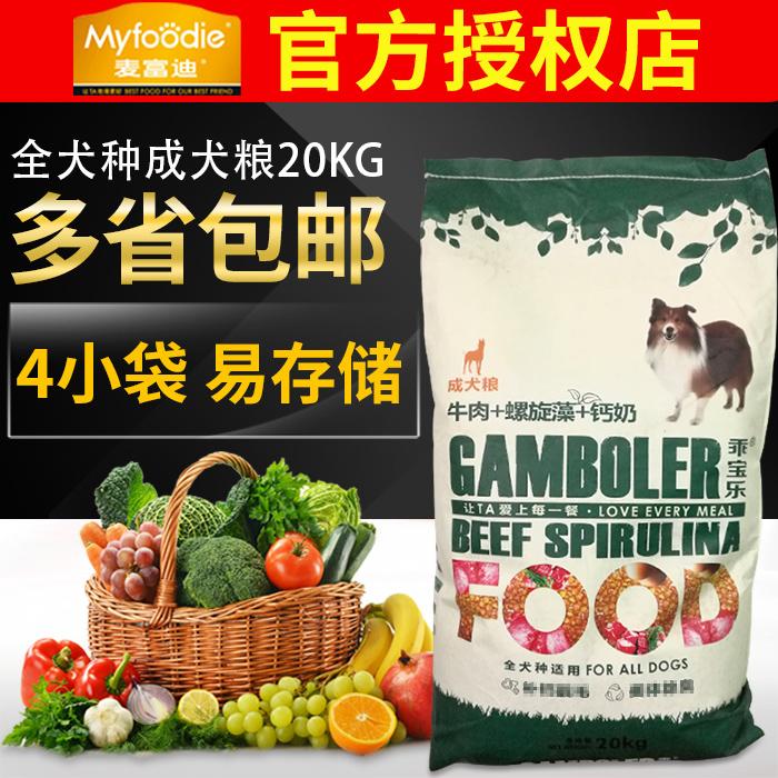 麦富迪狗粮乖宝乐成犬粮20kg牛肉味拉布拉多中大型犬通用型40斤装