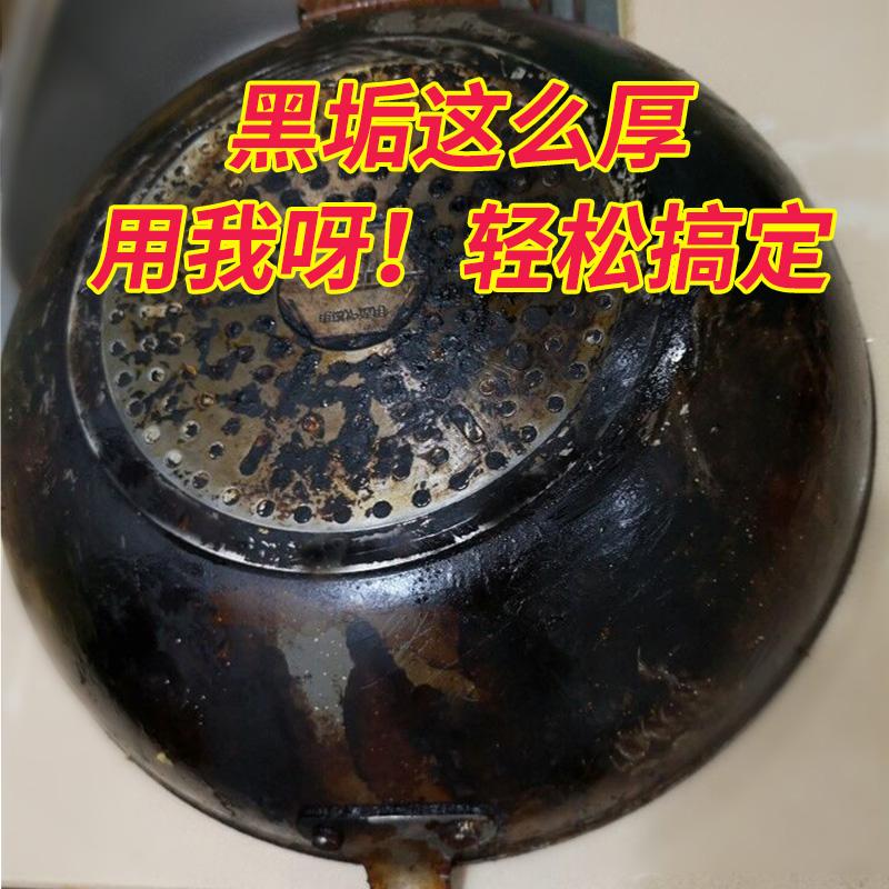 洗锅底黑垢去除强力厨房油垢除锅锈剂清洗不锈钢清洁去污膏粉神器