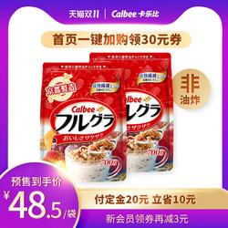 【预售】卡乐比水果燕麦片*2包   日本原装进口即食早餐水果麦片