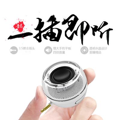 手机音响扩音器直插式小音箱通用外接电脑播放器ipad平板外放喇叭