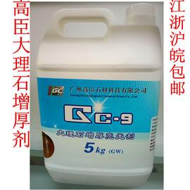 高臣GC-9大理石增厚亮光剂 保养地面护理地面护理剂晶面剂抛光剂