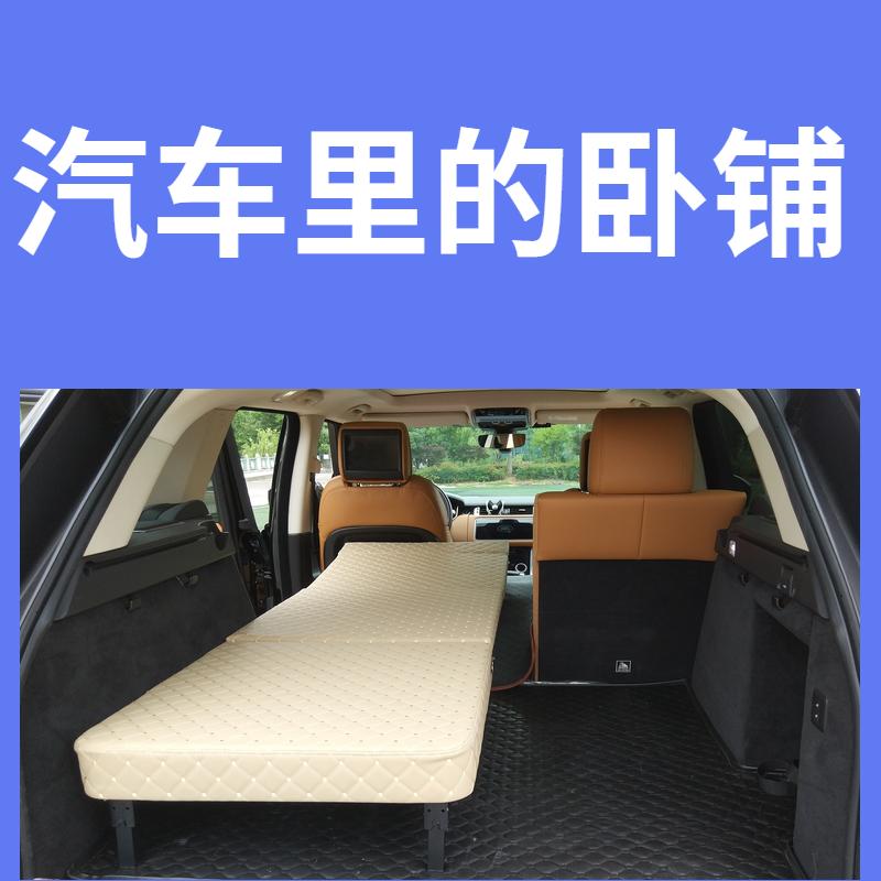 车改床非充气轿车SUV床车改装车内睡觉神器后备箱后排折叠床定制