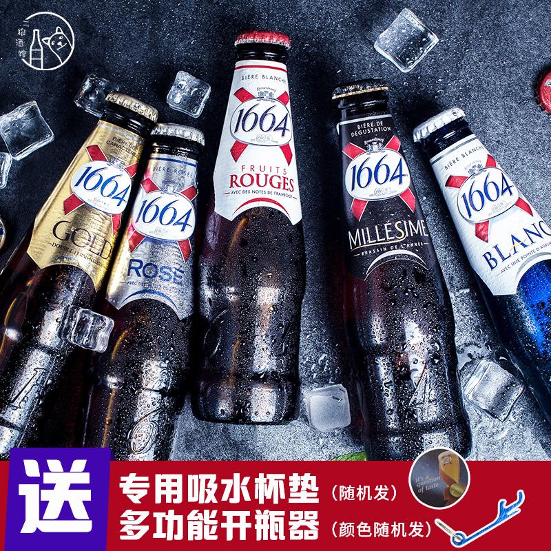 只选法国1664进口果味精酿啤酒 蓝瓶原味/玫瑰/树莓3口味5瓶250ml