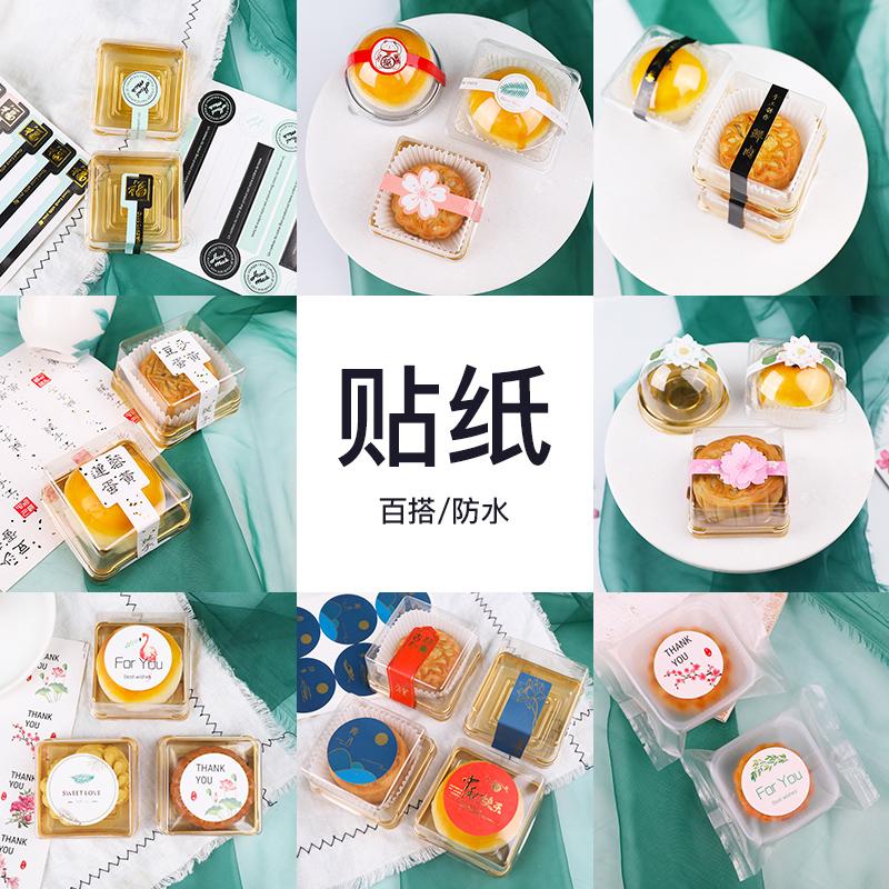 (用4.5元券)月饼盒装饰贴纸中秋蛋黄酥包装袋封口贴饼干烘焙点心盒不干胶标签