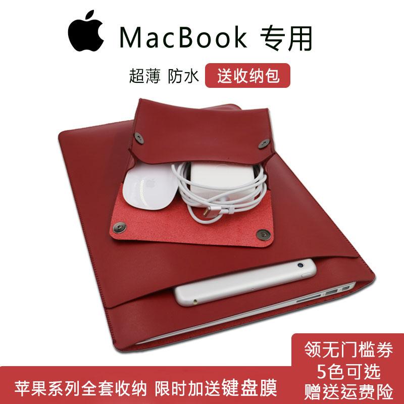 12月01日最新优惠苹果macbookpro 15寸保护套笔记本包