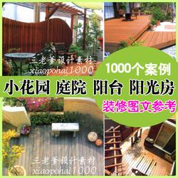 小院子日式庭院阳台阳光房景观设计效果图别墅花园装修图片实景图