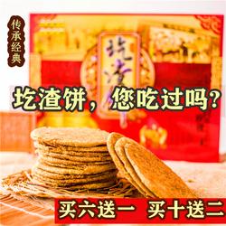 张家口阳原县特产圪渣饼零食小吃酥饼网红休闲食品零食点心糕点