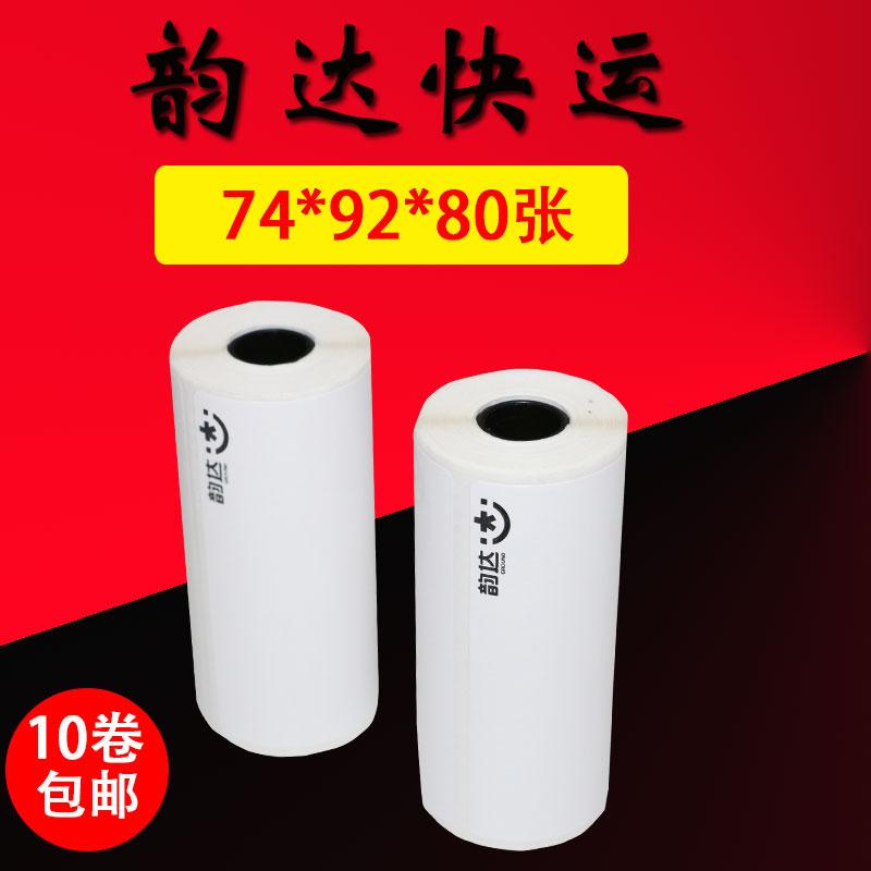 Райм Экспресс Экспресс один термический стандартный Бумага 74 * 92 * 80 листов синий Печатная бумага для зубов Express один