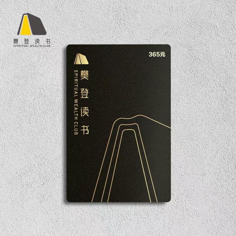 8【樊登听书年卡】VIP年卡 每年读52本书