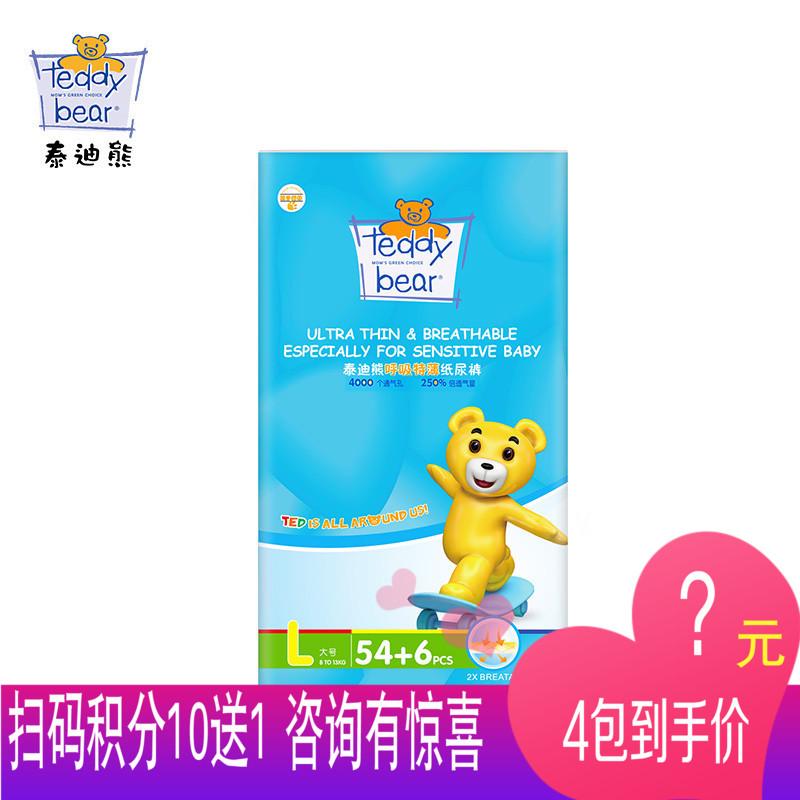 包邮 泰迪熊纸尿裤 呼吸特薄婴儿尿不湿男女宝宝通用L码