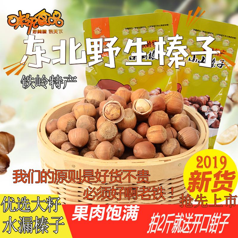 味讯食品 东北铁岭榛子 开原水漏榛子500克每袋优选大籽2019新货