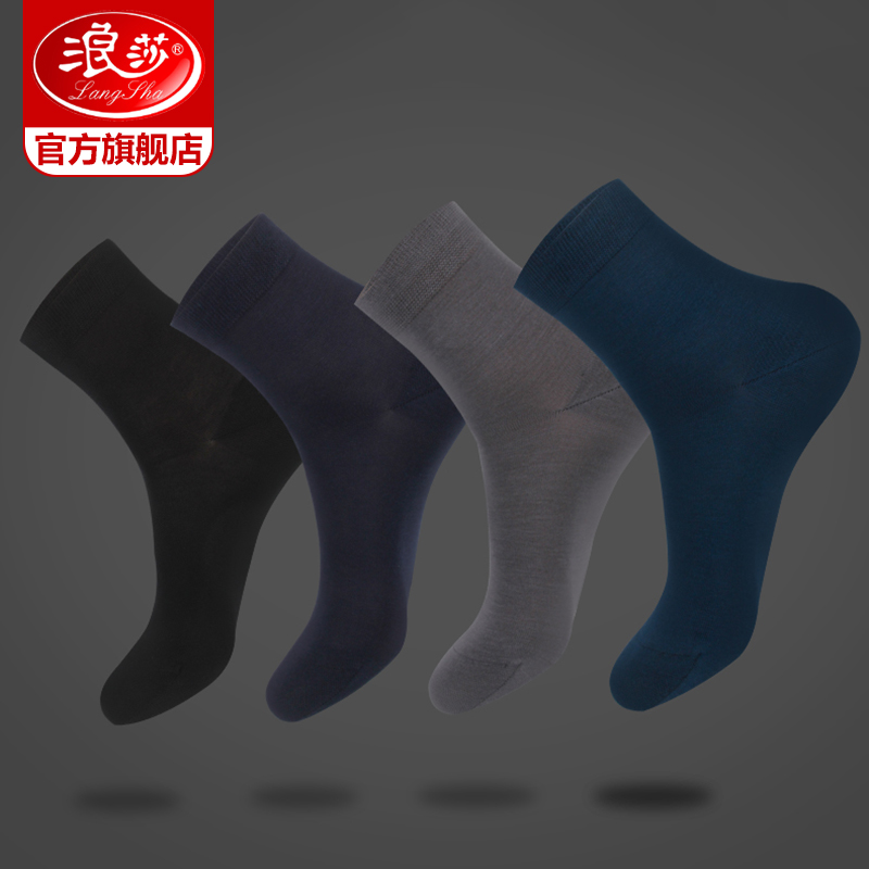 Longsha Modale Silk Socks Men's Slim Summer Suction Breathable Black Business Men's Socks
