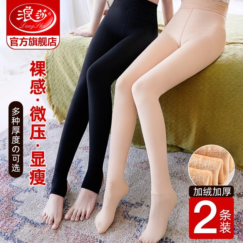 浪莎打底裤女外穿春秋薄款黑色加绒保暖裤肉色光腿裸感神器棉裤袜
