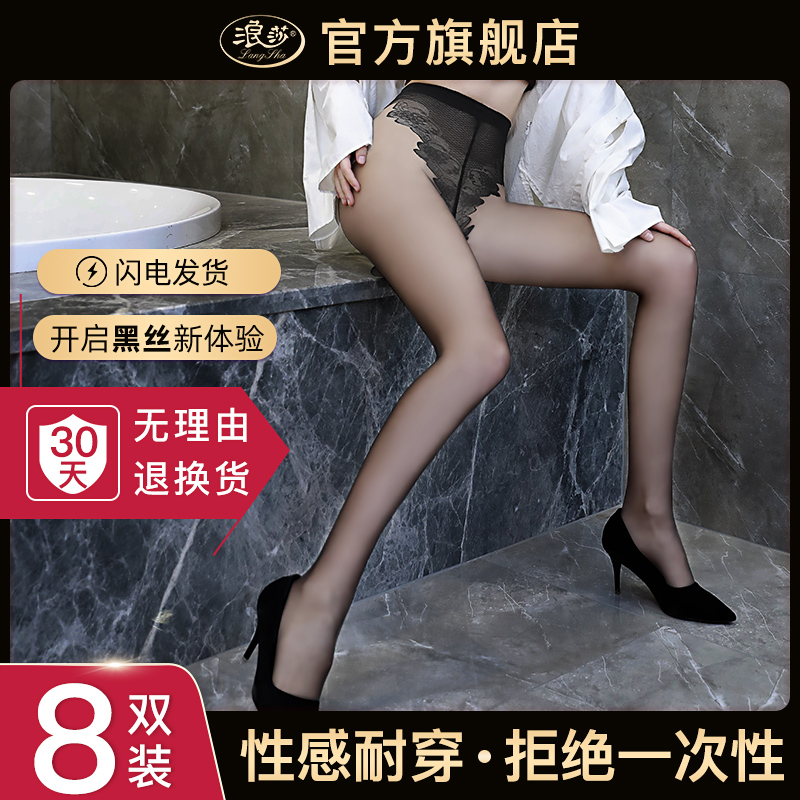 8 pairs of Langsha stockings female pantyhose spring and autumn thin section anti-hook ultra-thin black silk meat color leg pineapple artifact summer