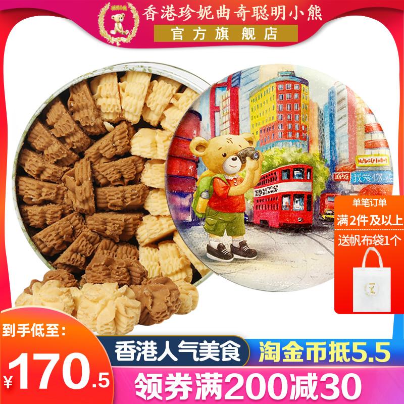 香港珍妮曲奇聪明小熊饼干640g双味2mix咖啡牛油小花进口零食特产