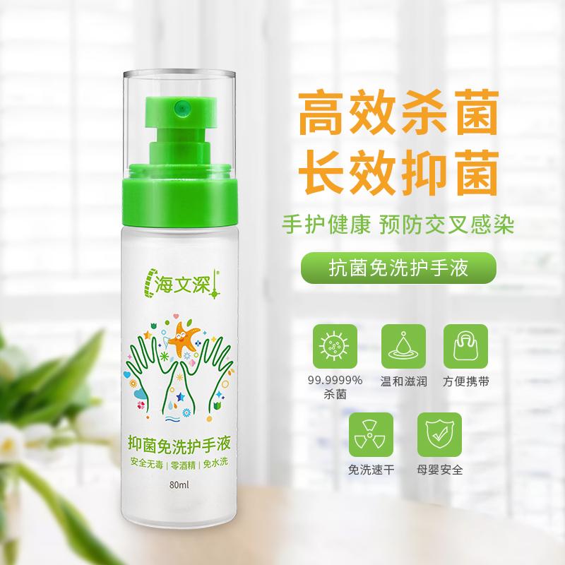 Hai Wen deep wash free hand lotion, children antiseptic spray, spray disinfection, bacteriostasis, household portable non alcohol