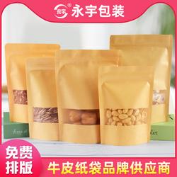 牛皮纸袋自封袋密封口食品袋子开窗加厚定制零食干果花茶叶包装袋