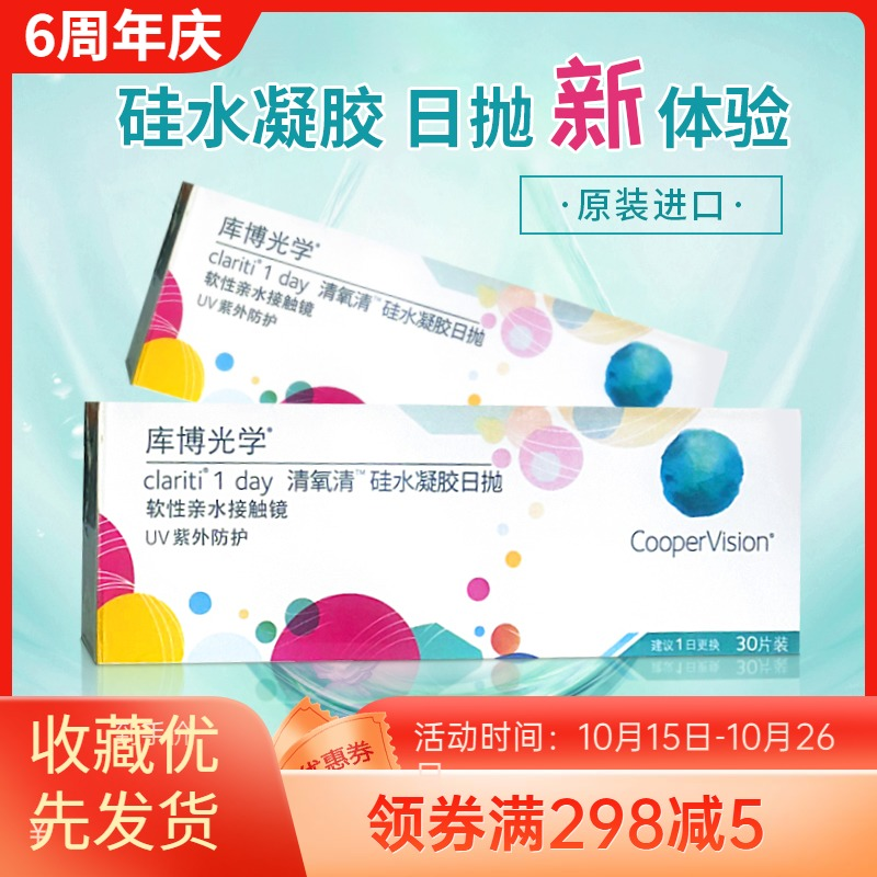 Cooper optical clear oxygen clear contact lens silicon hydrogel daily box 30 pieces