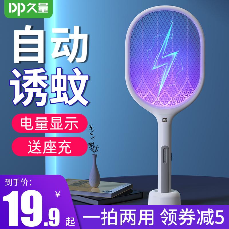 久量电蚊拍充电式家用超强力锂电池灭蚊灯器二合一电蚊子拍苍蝇拍