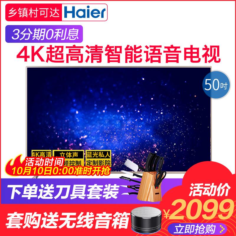 Haier/海尔 LS50A51 50英寸智能网络液晶海尔电视平板电视机55