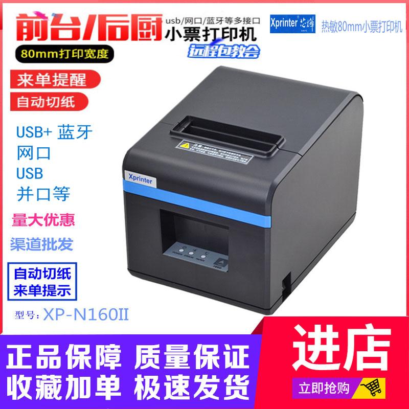 芯烨160I热敏80mm打印机票据美团外卖网口厨房后厨前台80小票机