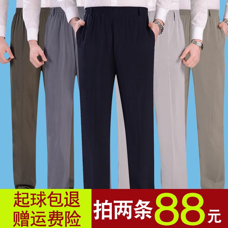 中老年人休闲裤男夏薄款高腰宽松中年爸爸桑蚕丝松紧裤老头长裤子