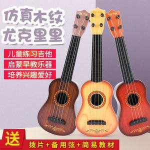 儿童吉他玩具可弹奏尤克里里仿真乐器小男女孩初学音乐琴宝宝礼物