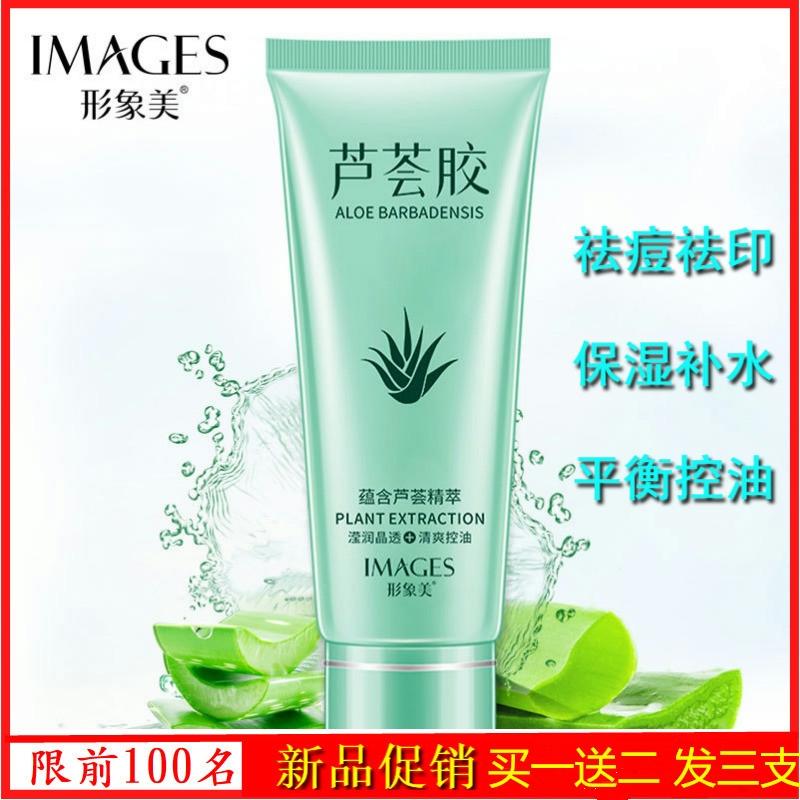 芦荟胶40g/支 增强皮肤弹性 完美补水保湿温和滋润皮肤日记。图片