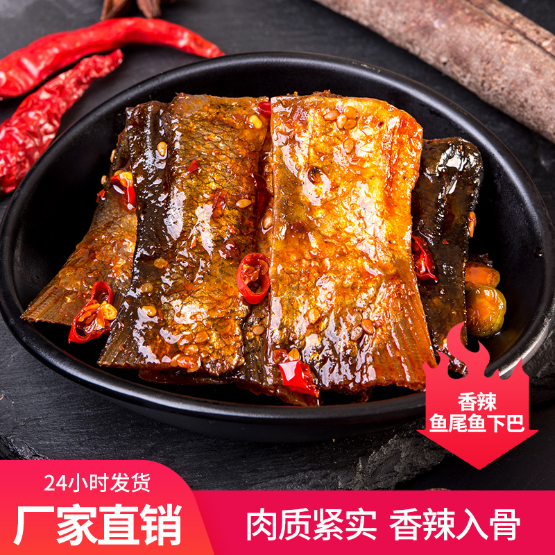 Wanghong Hunan specialty Yueyang Dongting Lake three swallow spicy fish tail instant snack 200g pickled agricultural products