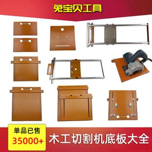 多功能木工切割机底板改装定位靠山配件木材云石机锯裁板神器底座图片