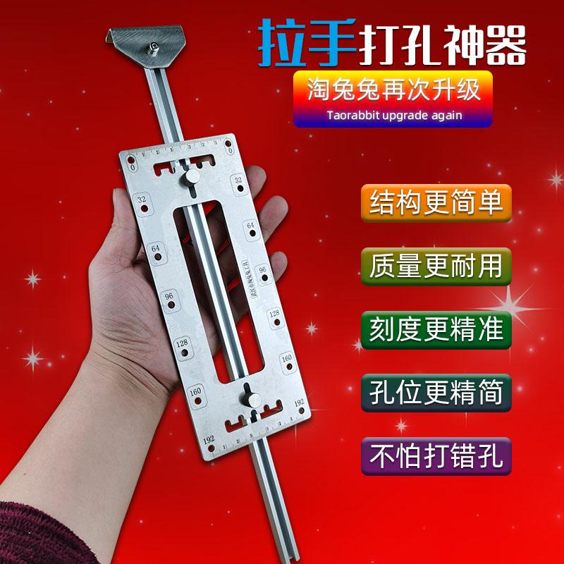木工衣柜门把手打孔模具安装神器工具不锈钢五金多功能拉手定位器