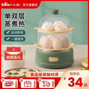小熊煮蛋器蒸蛋器家用小型多功能双层蒸鸡蛋煮蛋神器早餐机蒸蛋机