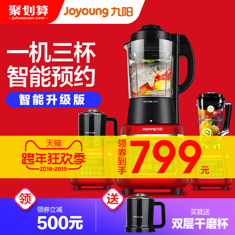 九阳新款破壁机家用料理Y925全自动加热多功能豆浆官方旗舰店正品