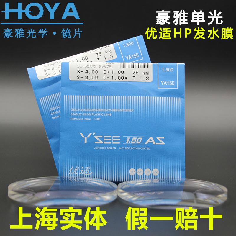 日本豪雅镜片优适HP膜镜片1.50发水膜树脂眼镜片可配近视眼镜实体