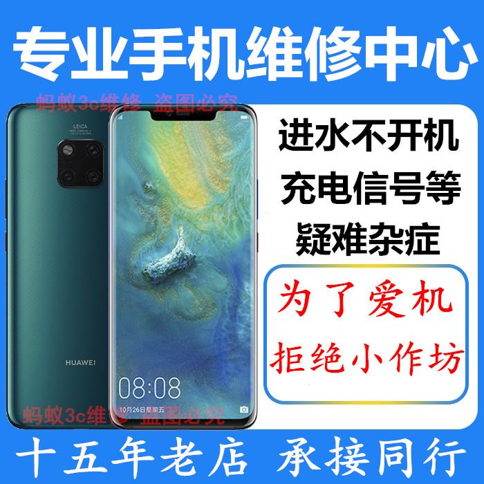 iPhone苹果X/XS/XSMAX/XR手机6p 7p 8plus换外屏玻璃屏幕主板维修