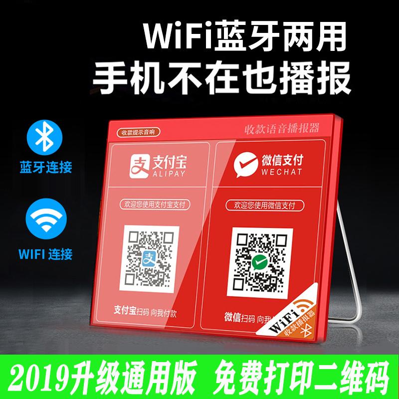 微信支付宝收钱提示音响wifi和蓝牙都可连接的到账播报器收款神器